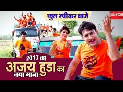 AJAY HOODA LATEST BHOLA DJ SONG 2018 #NEW  HARYANVI SHIV BHOLA BHAJAN