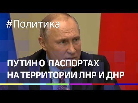 Путин о ситуации с выдачей паспортов РФ на территории ЛНР и ДНР