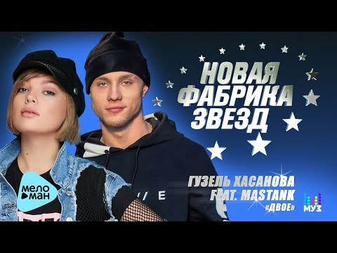 Гузель Хасанова – Двое featMASTANK (Official Audio 2017)