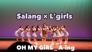 Salang × L'girls / OH MY GIRL _ A-ing
