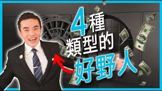 你沒有錢的真正原因 (3/5)|4種類型的有錢人|張邁可