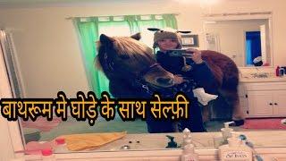 Download Video लडकी ने ली बाथरूम मे घोड़े के साथ सेल्फ़ी   अब little girl salfie with horse in her parants bathroom MP3 3GP MP4