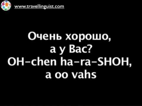Russian 101 - Greetings - Level One