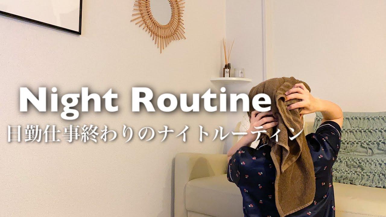 仕事終わりのナイトルーティン【病院勤務女子】ぼっちご飯 夜の過ごし方 vlog