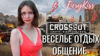 Crossout ВЕСЕЛЬЕ ОТДЫХ ОБЩЕНИЕ FIERYKISS