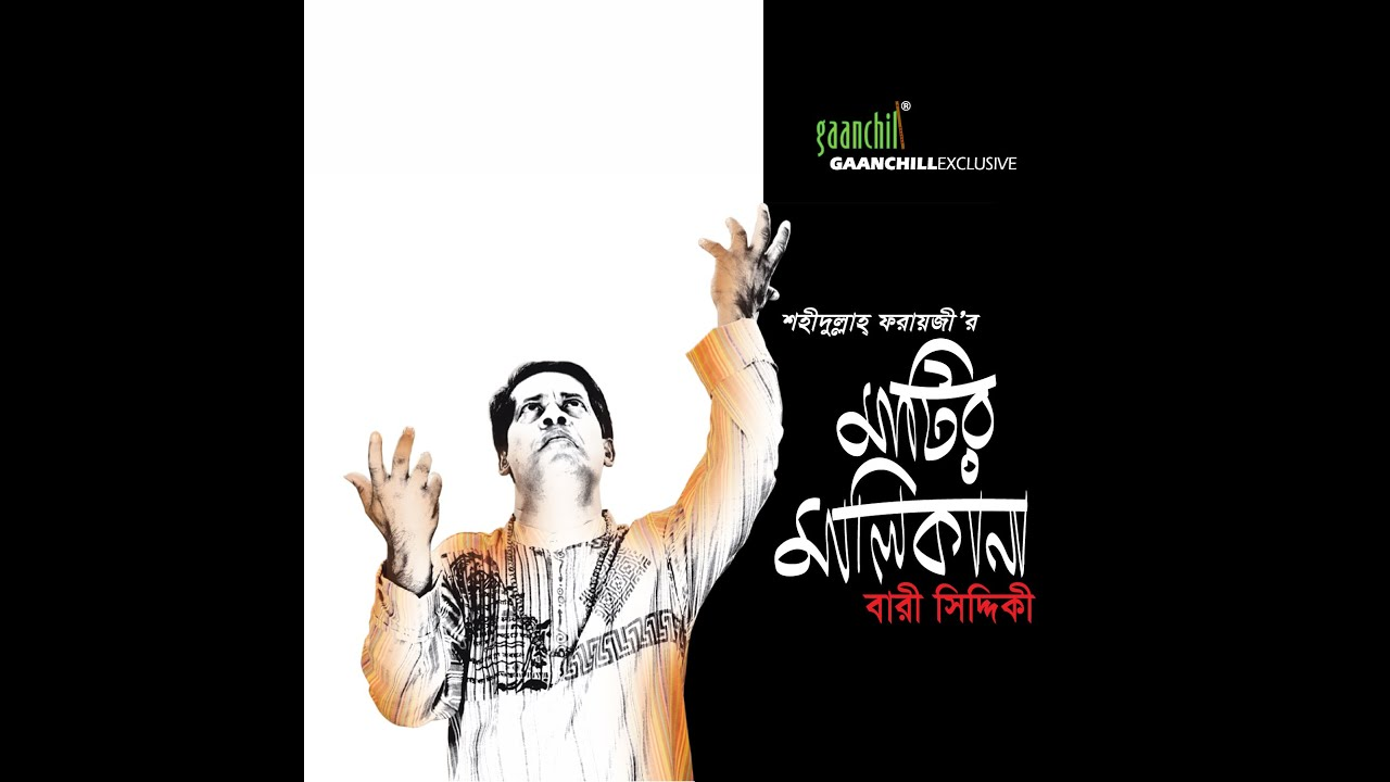 Download Doyal Tumi by Bari siddquee