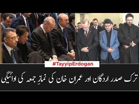 Turkish President Erdogan offered Namaz-e-Jumah at President House | SAMAA TV | 14 Feb 2020