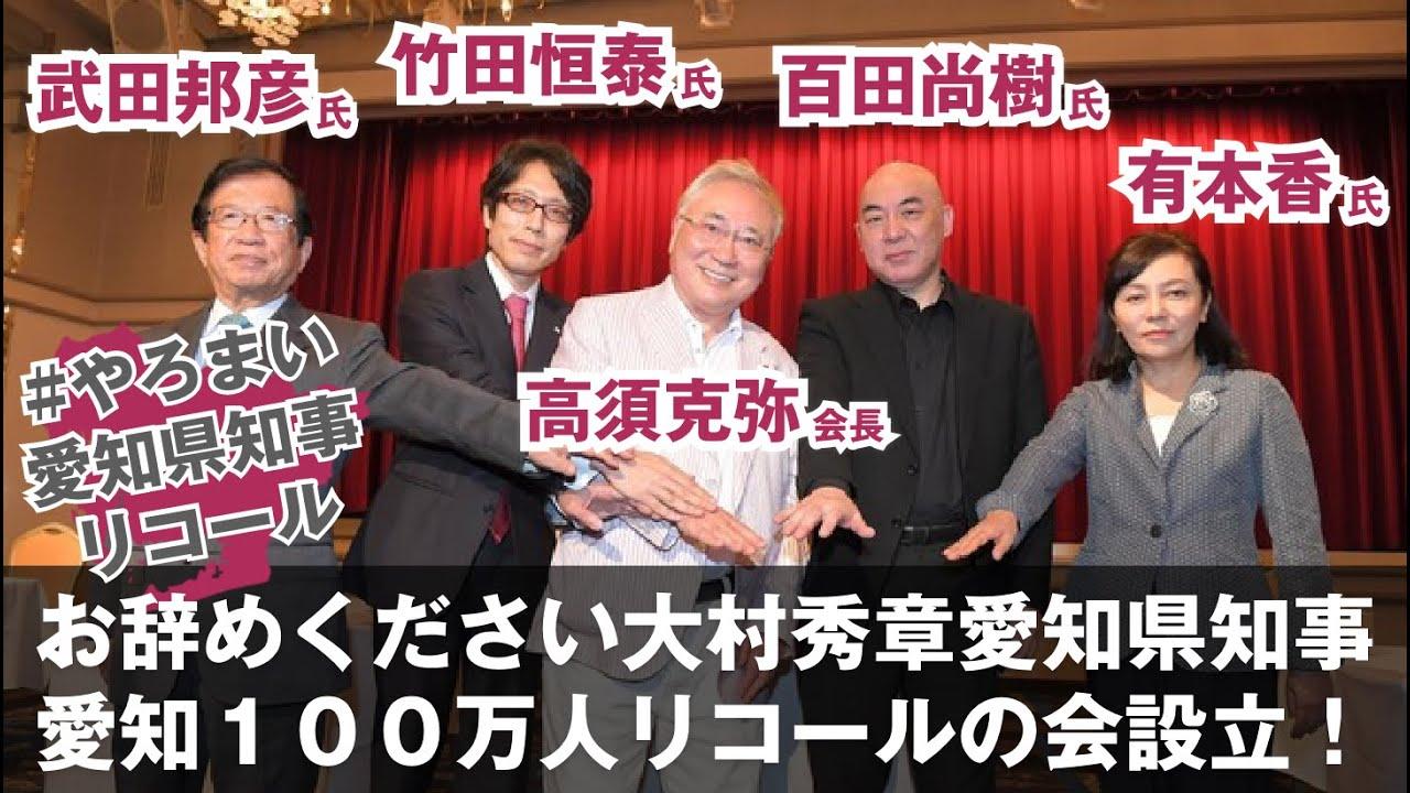 リコール 愛知 県 知事