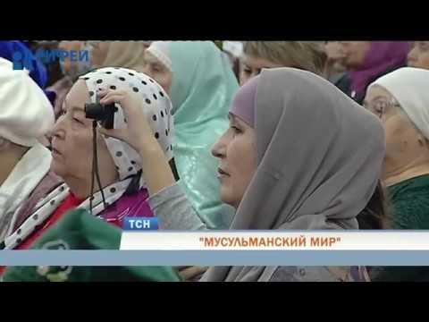 бисмиллях знакомство с исламом