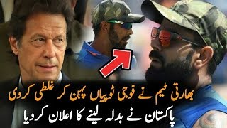 میچ کے دوران بھارتی ٹیم نے فوجی ٹوپیاں کیوں پہنی || پاکستان کا منہ توڑ جواب