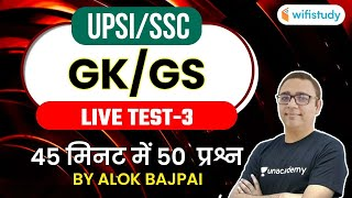 11:00 PM - SSC GD | CHSL | UPSI 2021 | GK/GS by Alok Bajpai | Live Test - 3