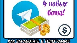 🤑Как заработать в Телеграмме с каналом и без него 📢все способы