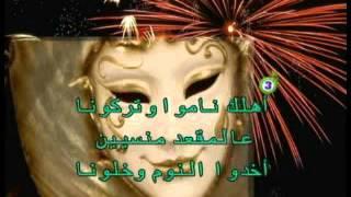Arabic Karaoke Elissa Law Fiyi