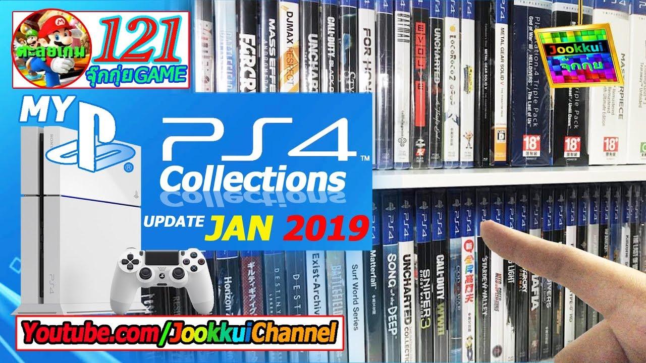 รีวิวแผ่นเกม PS4 - เกมดีๆที่ควรเล่น ที่สะสมไว้ (อัพเดต มกรา 2019) - PS4 Game Collections | จุ๊กกุ่ย