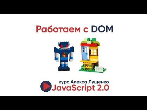 JavaScript V.2.0. Работа с DOM, создание элементов, работа с CSS