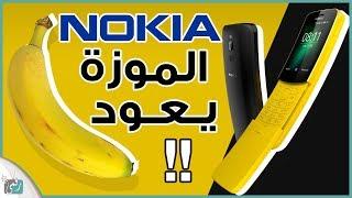 نوكيا 8110 | الهاتف الموزة يعود مع 4G | هاتف الذكريات❤