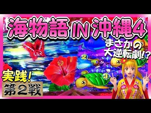 実践!「底力が凄い!!今回は海のポテンシャルを改めて思い知らされた…」スーパー海物語 IN 沖縄4(ミドル) 沖海4