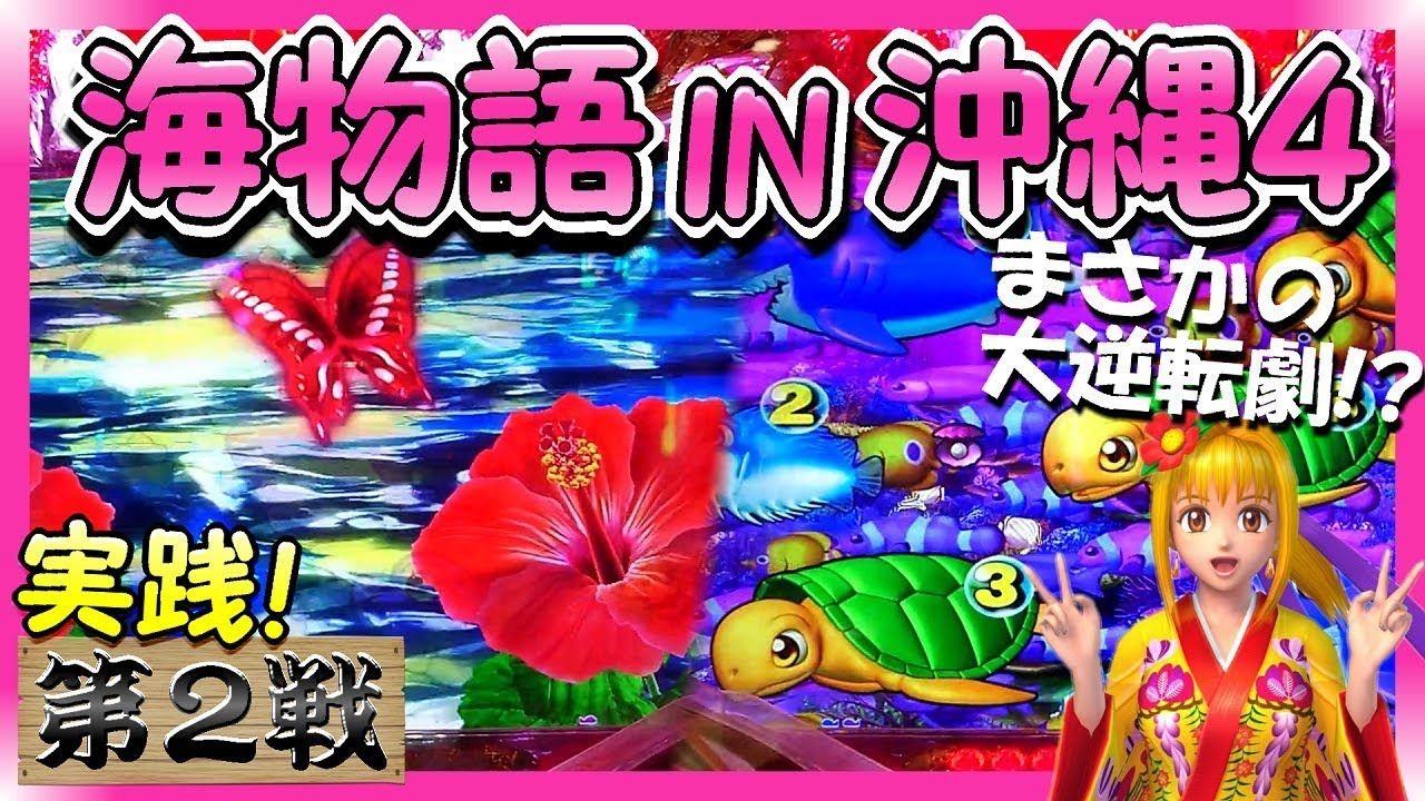 物語 4 海 in 沖縄