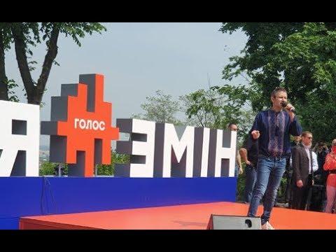 Вакарчук и партия Голос идут в Раду Реакция украинцев в Одессе Иван Проценко