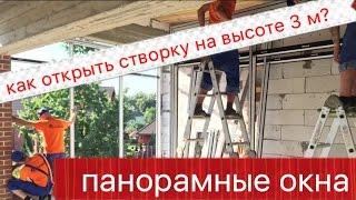 Фурнитура для больших окон. HAUTAU. Окна, Киев(, 2015-09-05T12:48:30.000Z)