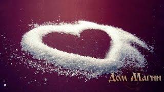 Как делать приворот На соль