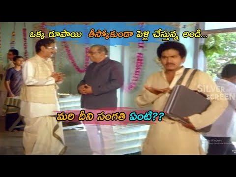 Rajendra Prasad And Maruthi Rao Marriage Comedy Scene | Telugu Videos | Silver Screen Movies