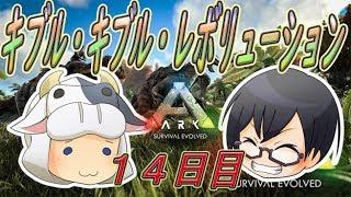 【ARK/初心者】#14 キブル・キブル・レボリューション☆彡 【  LIVE配信】 実況: 神奈川ナツキ、ぐるミィロゼオ Steam版セール中!今がチャンス!