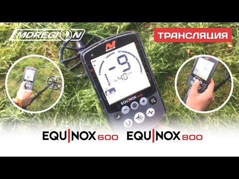 Minelab EQUINOX 600/800 - Новинки! Прямая трансляция из Англии (Запись)