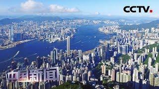 [中国新闻] 央视快评:香港的法治不容挑战 | CCTV中文国际
