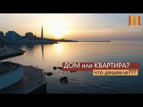 Недвижимость: Квартиры в Севастополе и Крыму недорого