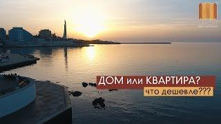 Квартира или дом в Крыму: цены, трудности, рекомендации. Ти-Арт.