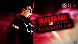 ¡¡YA ES OFICIAL!! ¡Esta será la trama de la Nueva Película de Dragon Ball Super 2018!