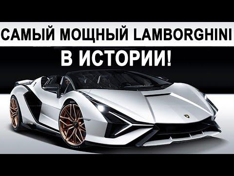 Презентация САМОГО МОЩНОГО Lamborghini Sian Roadster 2021