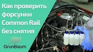 Как проверить форсунки Common Rail без снятия с авто? Обучение GrunBaum CR150/350/550. Часть 4/5