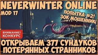 Попытка №2: Открываем 377 Сундуков Потерянных Странников | Neverwinter Online | M17