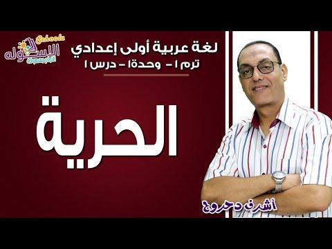 لغة عربية أولى إعدادي - تيرم1 - أ/ أشرف دحروج