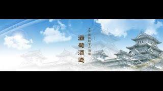 灘菊酒造株式会社 酒蔵見学 GoPro Hero3+ http://www.nadagiku.co.jp/