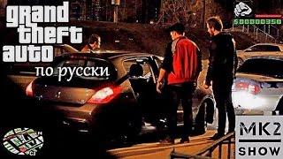 GTA по русски \ GTA in Russia