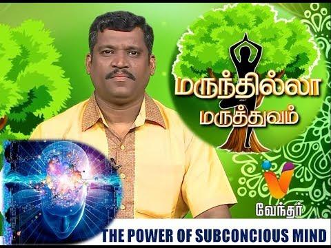 sub-concious-mind-(நடு-மனம்)---healer-baskar-(14/11/2017)- -[epi-1171]