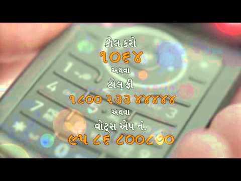 ACB Gujarat Awareness Video - Subsidy