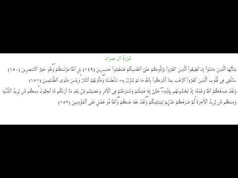 SURAH AL-E-IMRAN #AYAT 149-152: 4th July 2019