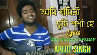 Ami Jamini Tumi Shashi Hey Lyrical - Arijit Singh || Manna Dey || Zee Bangla SRGMP