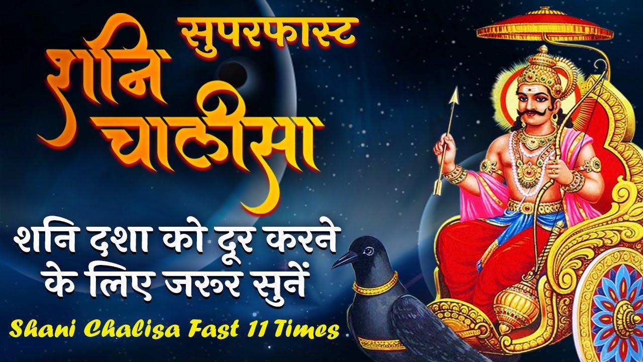 शनि दशा को दूर करने के लिए जरूर सुनें - सुपरफास्ट शनि चालीसा - Shani Chalisa Fast 11 Times