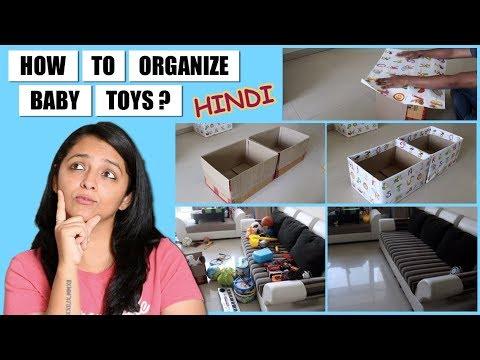 खिलौने कैसे संभालें | ORGANISE BABY TOYS IN LESS THAN 500 RUPEES | DIY TIPS