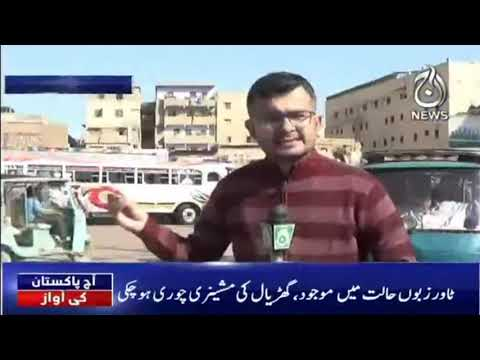 Lee Market Clock Tower Kab Tameer Huwa? | Aaj Pakistan Ki Awaz | Aaj News |