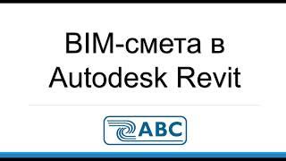 BIM смета в Autodesk Revit