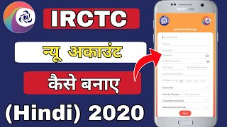 How To Create IRCTC Account 2020 || How To Make IRCTC Account || IRCTC Account Kaise Banaye