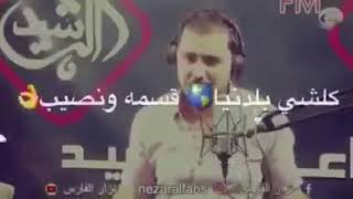 اجمل اشعار نزار فارس 😳😳😳
