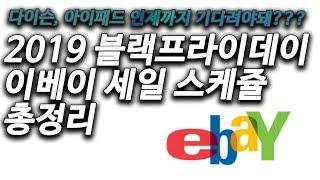 2019 이베이 블랙프라이데이 - 아이패드 언제까지 기…