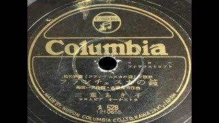 インターネットで見つけた、 画像を使用した資料動画です※ 松竹 映画「フランチェスカの鐘」主題歌 作詩:菊 田 一 夫 作曲:古 関 裕 而...